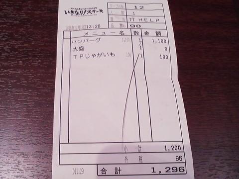 伝票 いきなりステーキリーフウォーク稲沢店3回目