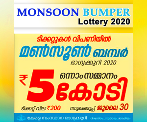 kerala lottery monsoon bumper 2020, Kerala Lottery Monsoon Bumper 2020, monsoon bumper 2020 prize structure, Monsoon Bumper 2020 BR 74 Prize Structure
