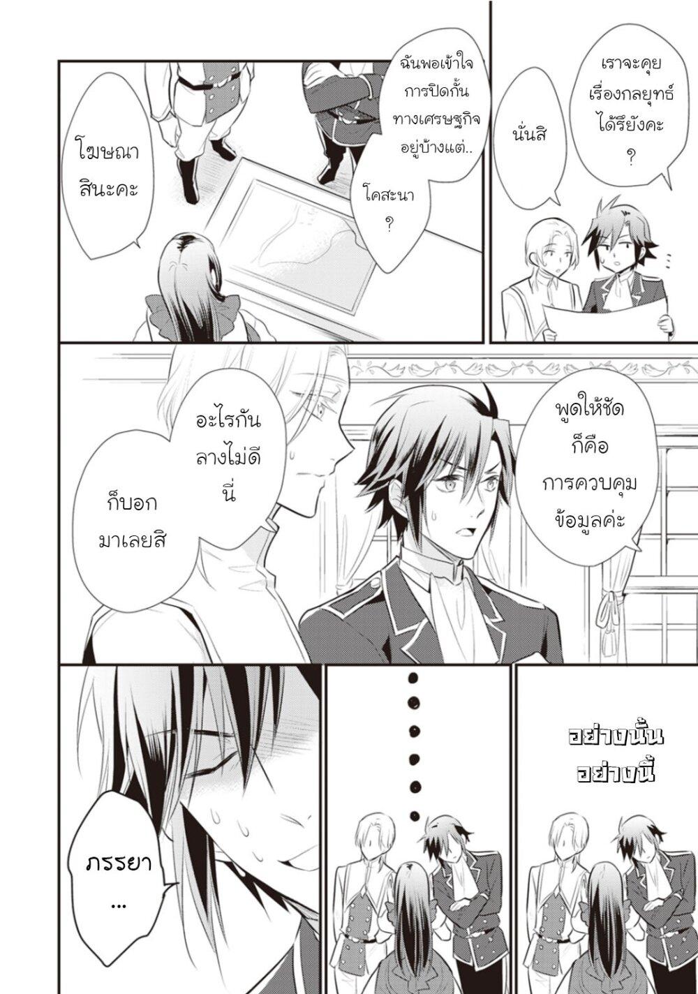 อ่านการ์ตูน Daites Ryou Koubouki ตอนที่ 24 หน้าที่ 18