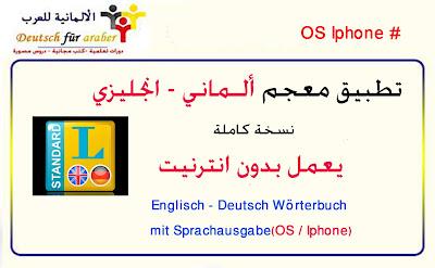 تطبيق  للايفون معجم ألـماني - انجليزي  نسخة كاملة - بدون انترنيت,  Englisch - Deutsch Wörterbuch mit Sprachausgabe(OS / Iphone)