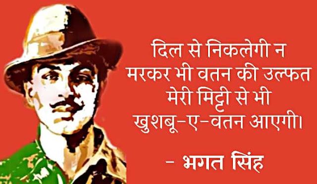 Bhagat Singh Desh Bhakat Shayari image