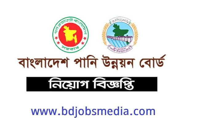 বাংলাদেশ পানি উন্নয়ন বোর্ড নিয়োগ বিজ্ঞপ্তি - Bangladesh Water Development Board Job Circular - বাংলাদেশ পানি উন্নয়ন বোর্ড নিয়োগ বিজ্ঞপ্তি ২০২১ - Bangladesh Water Development Board Job Circular 2021 - বাংলাদেশ পানি উন্নয়ন বোর্ড নিয়োগ বিজ্ঞপ্তি ২০২২ - Bangladesh Water Development Board Job Circular 2022 - সরকারি চাকরির খবর ২০২২