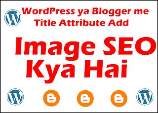 WordPress या  Blogger में Title Attribute Add कैसे करें