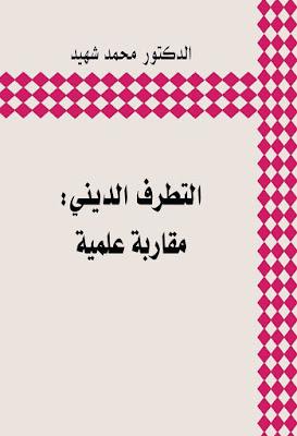 صدر حديثا | التطرف الديني : مقاربة علمية - للدكتور محمد شهيد