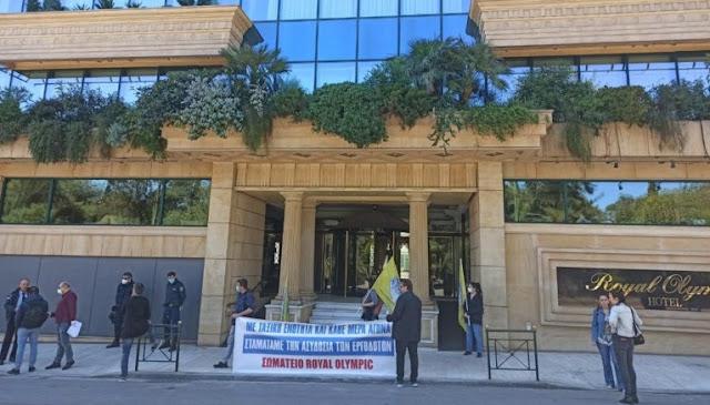 Απλήρωτοι οι εργαζόμενοι στο ξενοδοχείο Royal Olympic στην Αθήνα