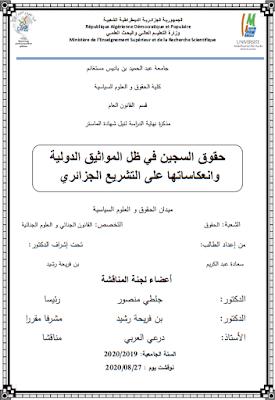 مذكرة ماستر: حقوق السجين في ظل المواثيق الدولية وانعكاساتها على التشريع الجزائري PDF