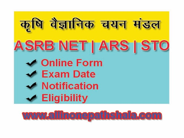 ASRB NET 2021 Exam Date, ARS | STO Online Form for 287 Post