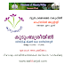 Kerala Jobs 2020 : Office Attendant in MWDK & Kudmbasree Recruitment 2020 : District Mission Coordinator