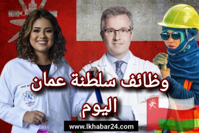 وظائف شاغرة في عمان : للمقيمين والأجانب لجميع الجنسيات للنساء والرجال