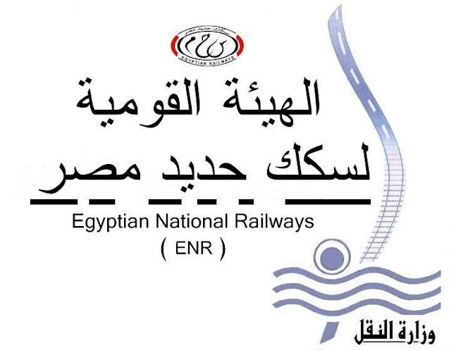 اعلان مسابقة تعيينات وظائف الهيئة القومية لسكك حديد مصر والتقديم حتى 22-10-2019