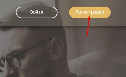 Регистрация в Advolix
