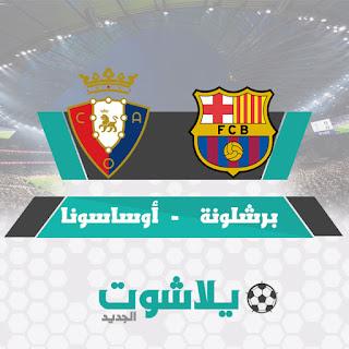 مباراة برشلونة وأوساسونا