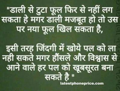 Motivational Quotes Suvichar Images hindi