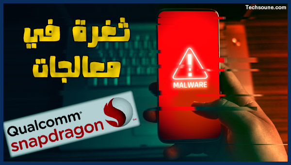 مشكلة وثغرة في معالجات Qualcomm تهدد 1.5 مليار هاتف