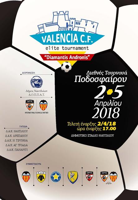 Δ. Κωστούρος για το τουρνουά  της Valencia C.F: Ο Δήμος μας διεκδικεί και τολμά να οργανώσει ποιοτικά αθλητικά γεγονότα