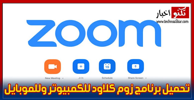 شرح وتحميل برنامج zoom cloud meetings للكمبيوتر عربي للموبايل للاندرويد