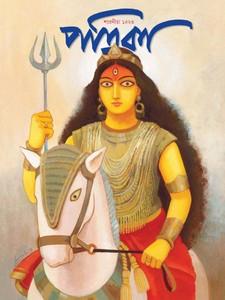 Sharadiya Patrika 2016 (1423)
