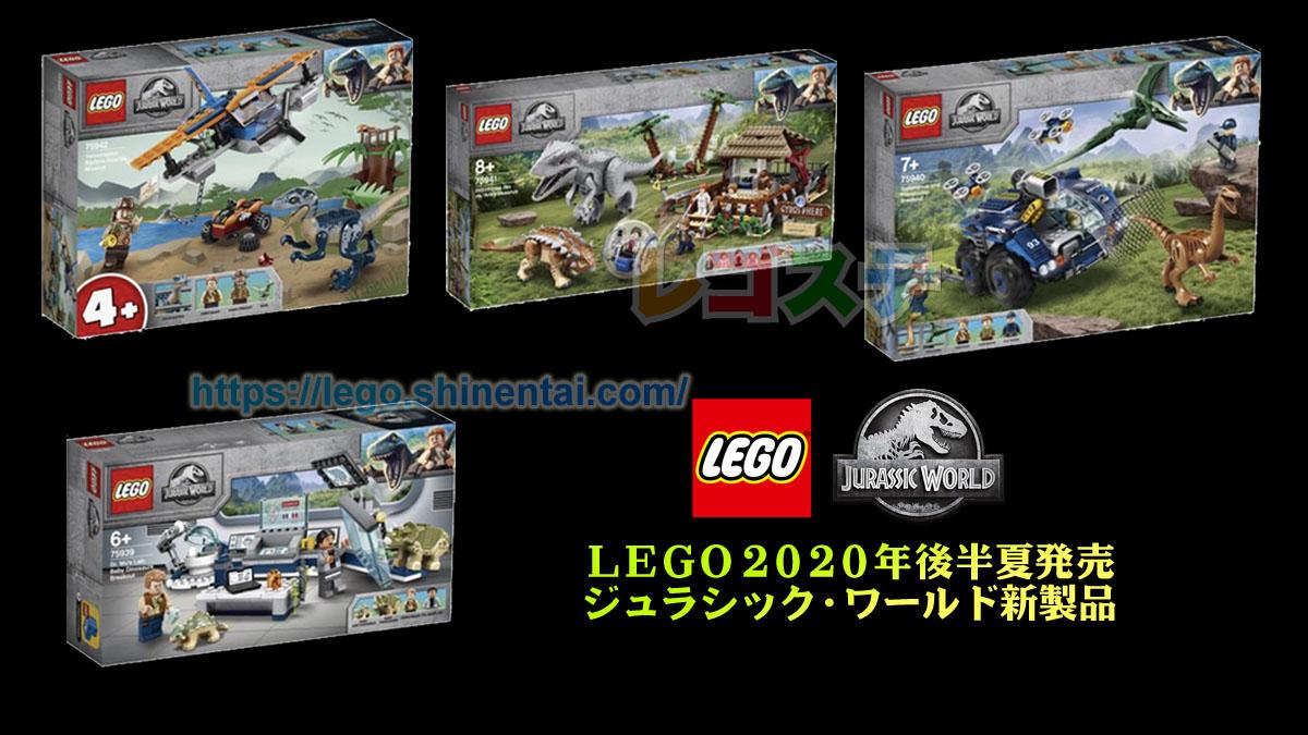 2020年後半夏LEGOジュラシック・ワールド新製品情報:みんな大好き恐竜シリーズ