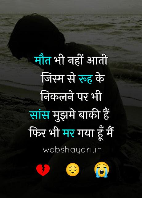 dard bhari shayari mout shayari hindi