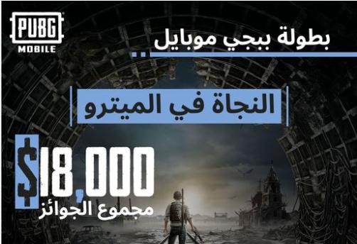 كيفية الاشتراك بطولة ببجي موبايل: النجاة في المترو وجائزة 8000 دولار