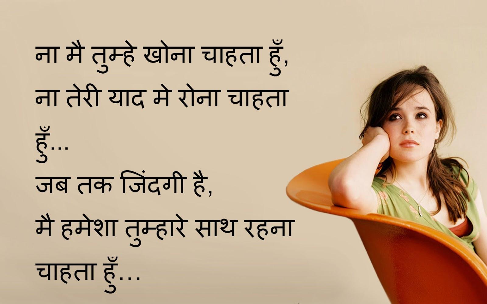 Emotional Deep Love Kiss Shayari for Girlfriend With Image in Hindi