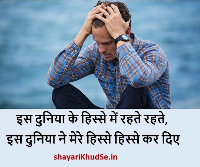 shayari on life images download free, shayari on life images download