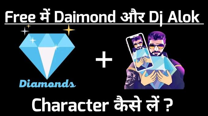 Free Fire गेम में Free Daimond  और  Dj Alok कैसे लें ?