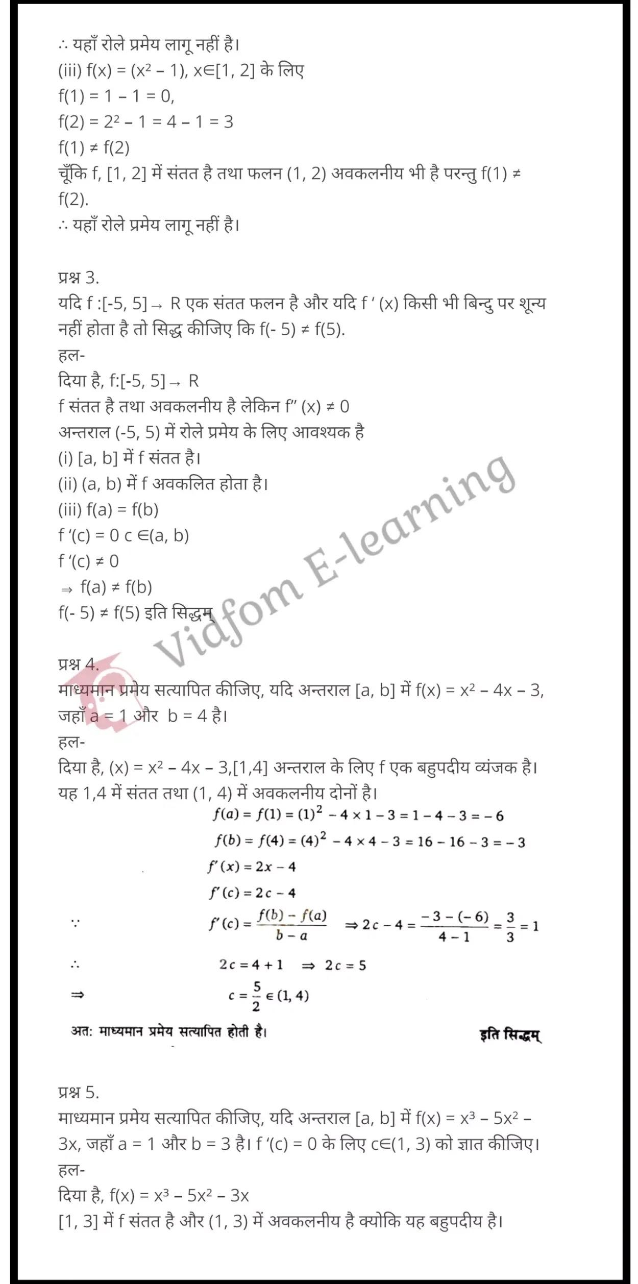 class 12 maths chapter 5 light hindi medium 60