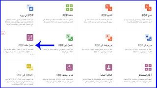 edit pdf ملف pdf