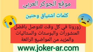 كلمات اشتياق وحنين 2019 اجمل ما قيل في الاشتياق والحنين - الجوكر العربي