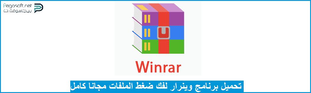 تحميل برنامج ضغط الملفات عربي مجانا