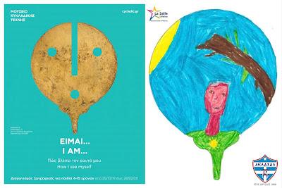 Διάκριση στον παιδικό διαγωνισμό ζωγραφικής του Μουσείου Κυκλαδικής Τέχνης, με θέμα «ΕΙΜΑΙ… Πώς βλέπω τον εαυτό μου»