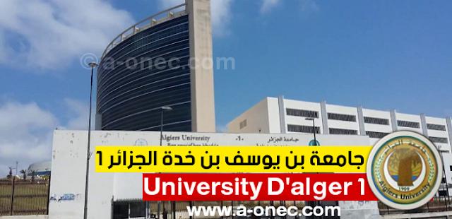 جامعة بن يوسف بن خدة الجزائر 1 - Université d'Alger 1