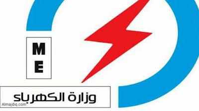 تعيينات وزارة الكهرباء العراقية