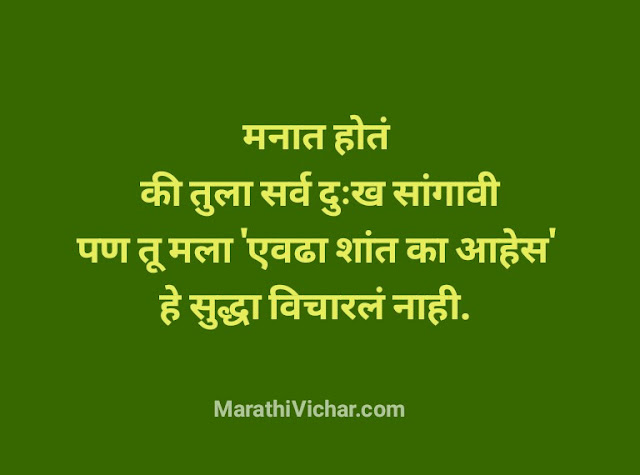 sad love image marathi