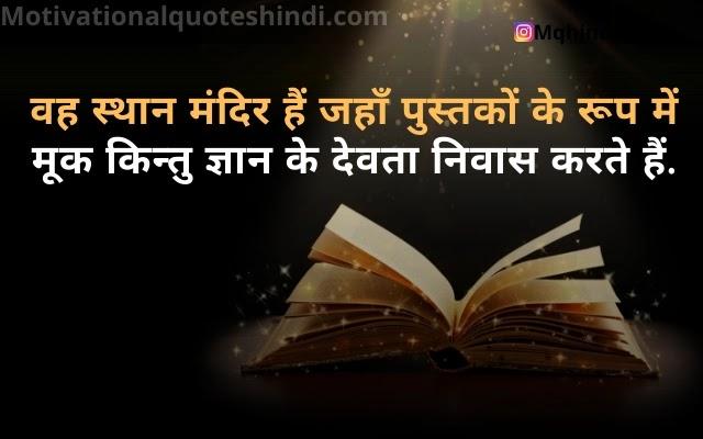 Shayari On Books In Hindi
