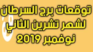 توقعات برج السرطان لشهر تشرين الثاني نوفمبر 2019 على الصعيد العاطفي والمهني والصحي