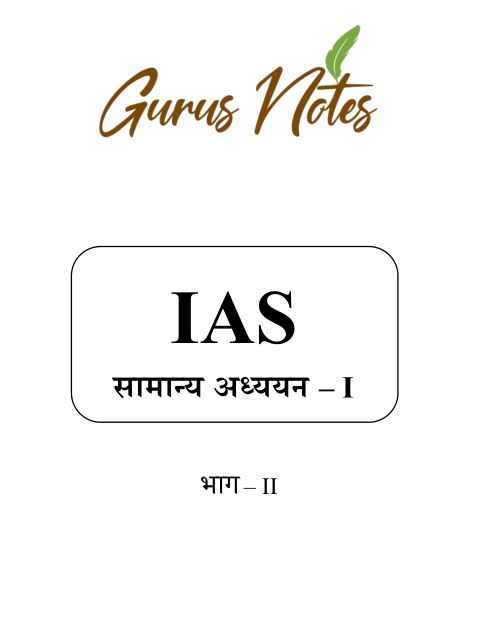 IAS General Studies Important Notes: For IAS Competitive Exams