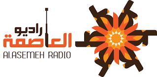 راديو العاصمة  اف ام مباشر