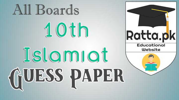 Matric 10th Islamiat Guess Paper 2017