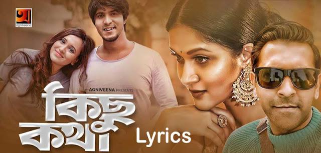 Kichu Kotha Lyrics