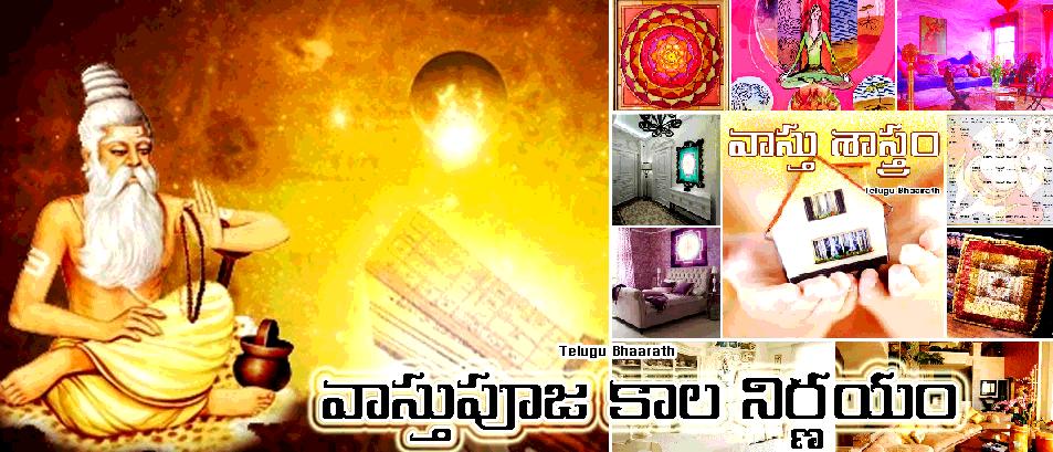 వాస్తుపూజ కాల నిర్ణయం - Vasthu Puja Kala Nirnayam