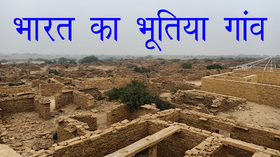 Most Haunted Place in India:- Kuldhara village