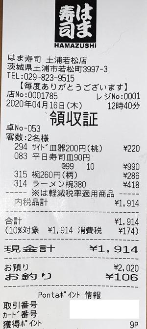 はま寿司 土浦若松店 2020/4/16 飲食のレシート