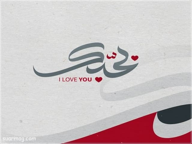 صور بحبك 3   Love You Photos 3