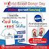 กาชาดชวนให้เลือด สุขภาพดี โลกน่าอยู่ เนื่องในวันผู้บริจาคโลหิตโลก