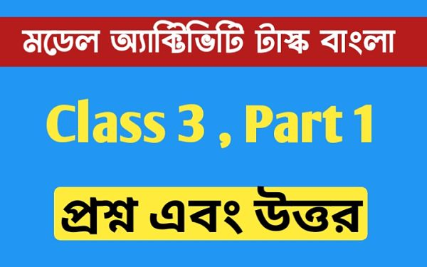 তৃতীয় শ্রেণীর বাংলা মডেল অ্যাক্টিভিটি টাস্ক পার্ট 1। Class 3 Bengali Model Activity Task Part 1.