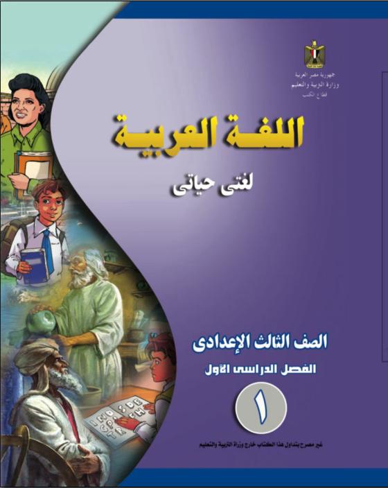 كتاب اللغة العربية للصف الثالث الإعدادى الترم الأول والثاني 2019
