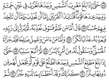 Tafsir Surat Thaha Ayat 86, 87, 88, 89, 90