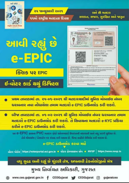 How To Download e-EPIC Card From voterportal.eci.gov.in. Or nvsp.in